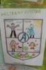 Конкурс по теме Герб нашей семьи (основная площадка)